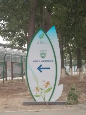 中国农业大学通州试验站水肥一体化项目