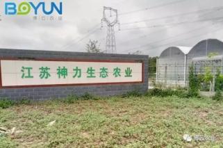 江苏宜兴生态农业项目