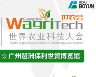 广州世界农业科技博览会