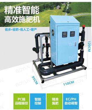 水肥一体化施肥机