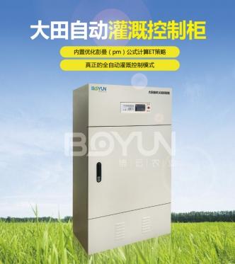 大田灌溉控制器