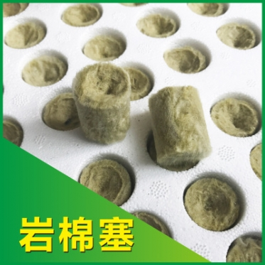 荷兰进口优质无土栽培专用岩棉塞 配合岩棉条岩棉块搭配使用