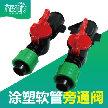 大棚滴灌系统一体化服务 软带用旁通阀 旁通 质量可靠经久耐用