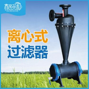 热销河北节水灌溉农用高效过滤器 3寸高效滴灌塑料离心过滤器