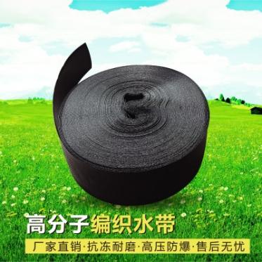 2寸黑色农用高分子编织微喷带 耐磨抗晒抗冻耐高压斜3孔微喷带