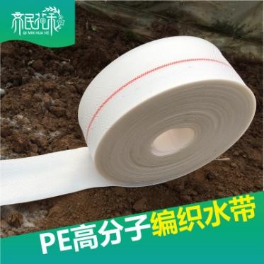 出口品质高质量黑色白色农用pe高分子编织水带 2寸~8寸