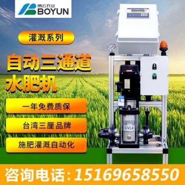 自动三通道水肥一体机
